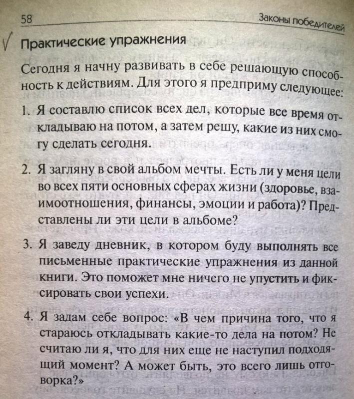 ПРАКТИЧЕСКИЕ УПРАЖНЕНИЯ zakony-pobediteley-2