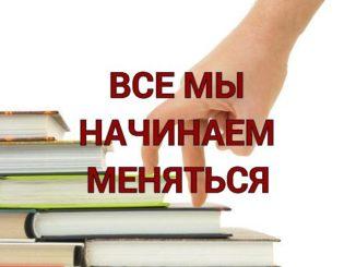 5-vse-my-nahinaem-menyatsa
