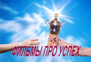 19-Filimy-pro-uspekh