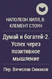4-KNIGI-PRO-USPEKH