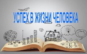 Uspekh-v-zhizni-helovera-2